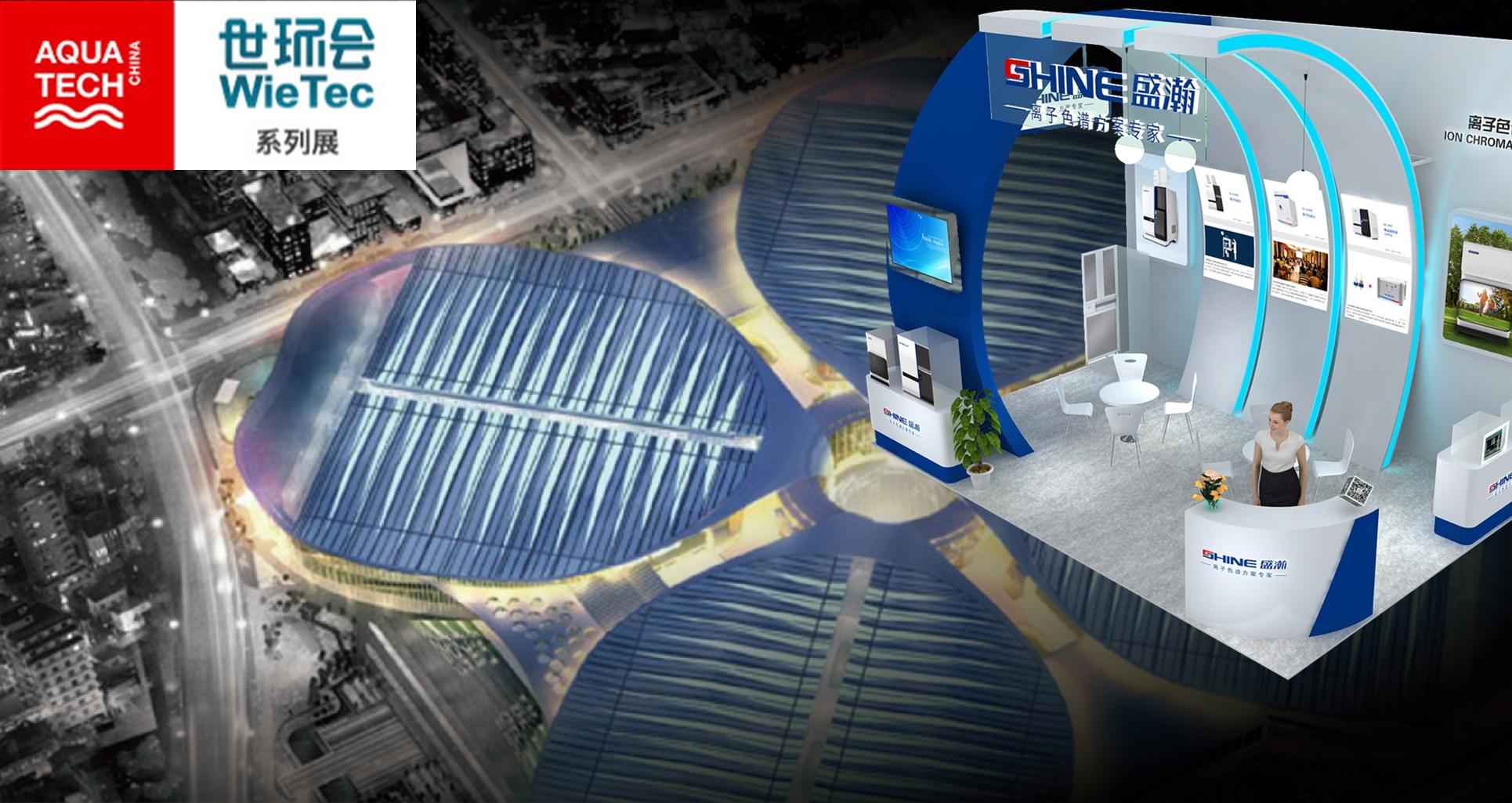 Shenghan Invites You to Visit  Aquatech China 2019