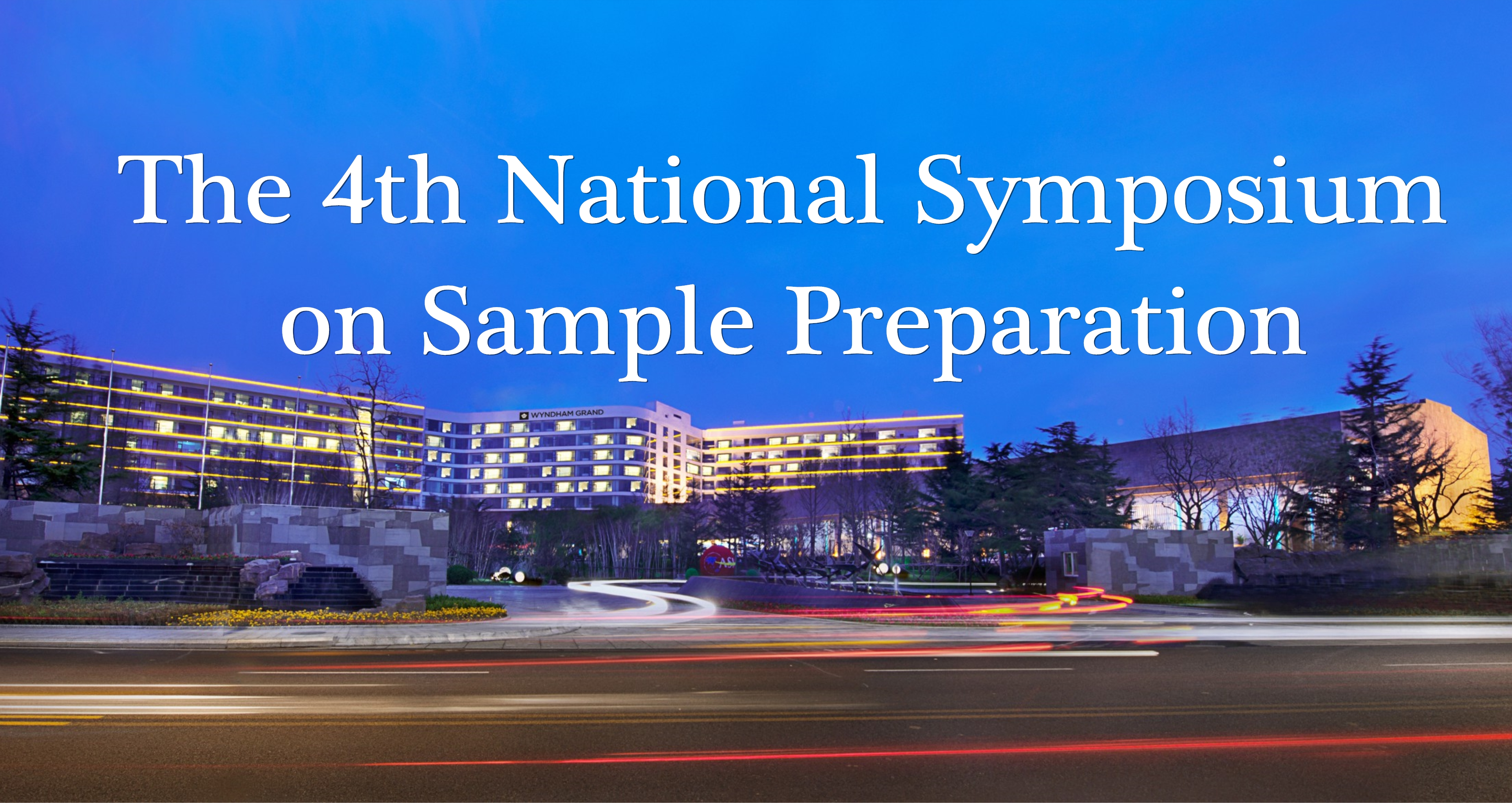 The 4th National Symposium on Sample Preparation