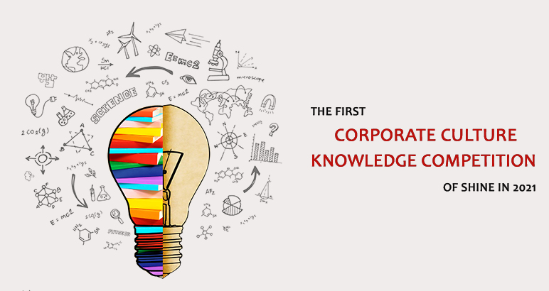 The first corporate culture knowledge competition of SHINE in 2021